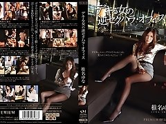 Yuna Shiina in Office Packed With Sexual Humiliation part 2.2