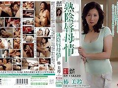 Mirei Tsubaki in Mothers Perceiving