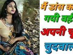 Main Dance Karne Gayi Chut Chudvali Hindi Audio Sexy Story